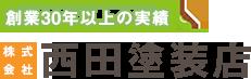 西田塗装店